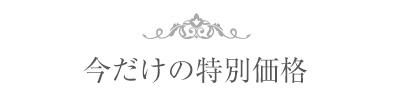 ドレス・タキシードレンタル